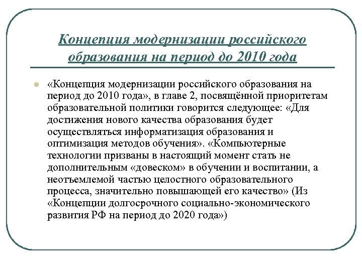 Концепция модернизации российского образования на период до 2010 года l «Концепция модернизации российского образования