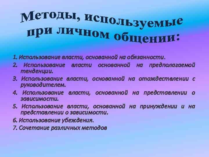 1. Использование власти, основанной на обязанности. 2. Использование власти основанной на предполагаемой тенденции. 3.