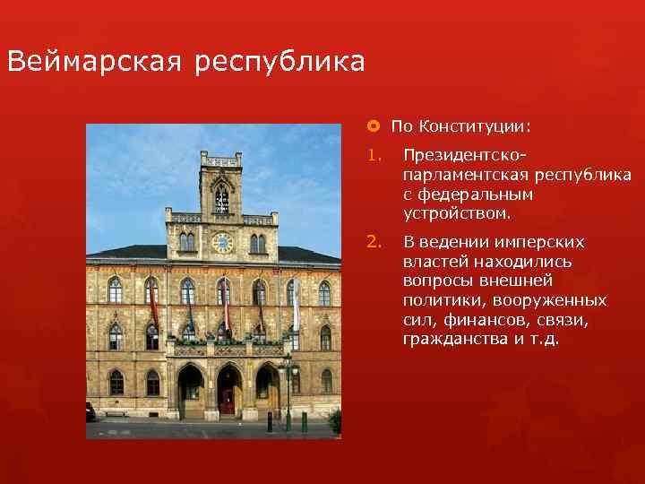 Веймарская республика По Конституции: 1. Президентско парламентская республика с федеральным устройством. 2. В ведении