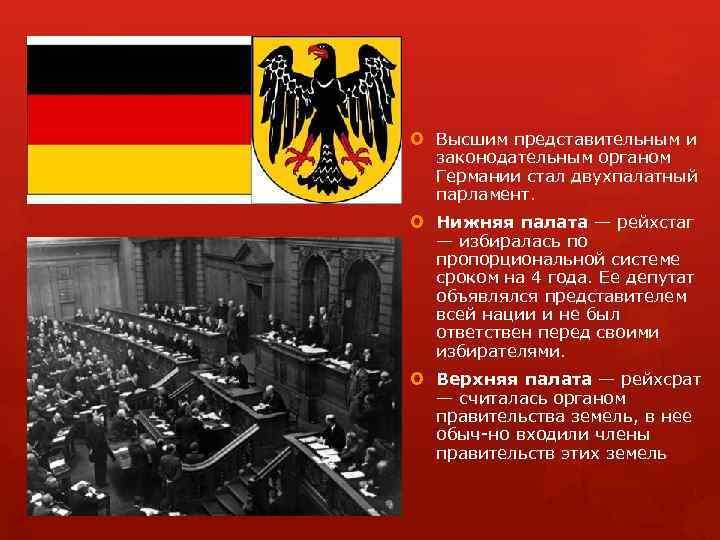 Высшим представительным и законодательным органом Германии стал двухпалатный парламент. Нижняя палата — рейхстаг