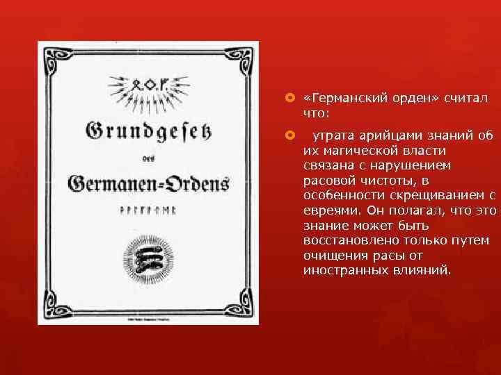 «Германский орден» считал что: утрата арийцами знаний об их магической власти связана с