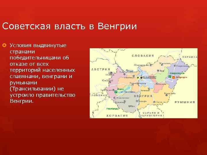 Советская власть в Венгрии Условия выдвинутые странами победительницами об отказе от всех территорий населенных