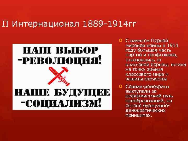 II Интернационал 1889 1914 гг С началом Первой мировой войны в 1914 году большая