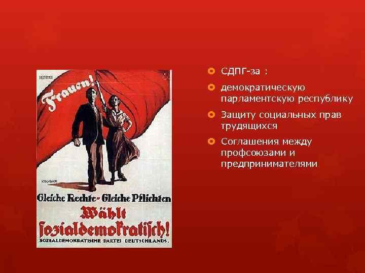 СДПГ за : демократическую парламентскую республику Защиту социальных прав трудящихся Соглашения между профсоюзами