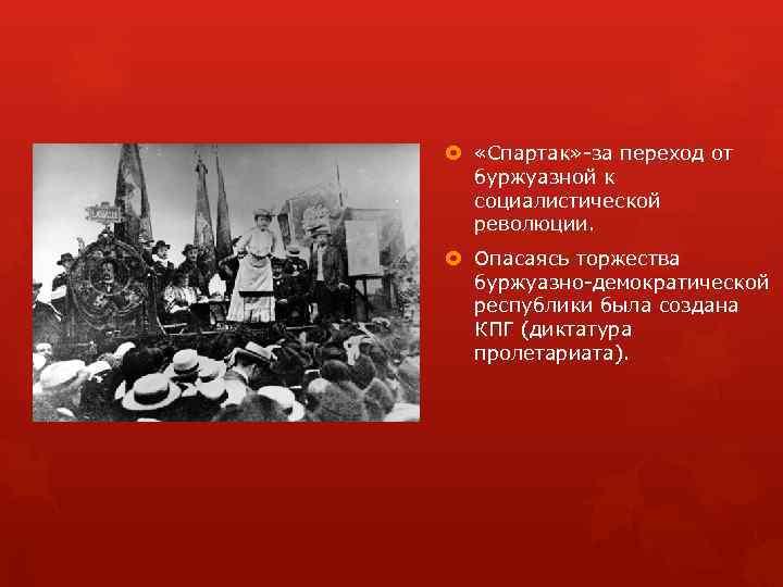 «Спартак» за переход от буржуазной к социалистической революции. Опасаясь торжества буржуазно демократической республики