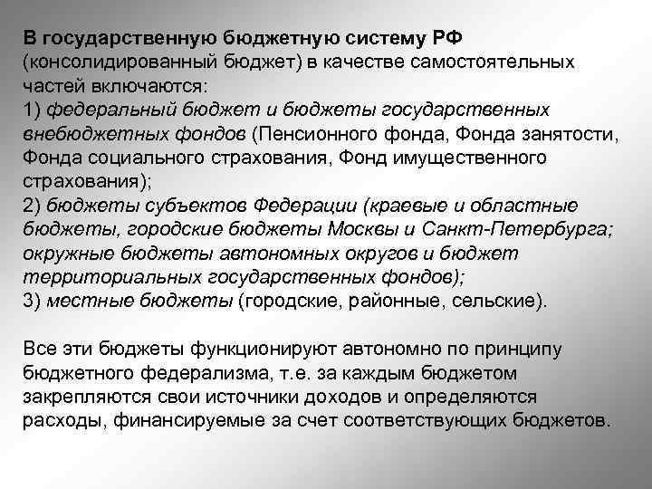 В государственную бюджетную систему РФ (консолидированный бюджет) в качестве самостоятельных частей включаются: 1) федеральный