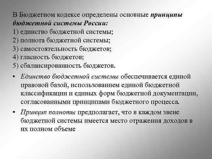 В Бюджетном кодексе определены основные принципы бюджетной системы России: 1) единство бюджетной системы; 2)