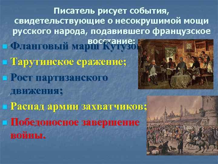 Писатель рисует события, свидетельствующие о несокрушимой мощи русского народа, подавившего французское восстание: Фланговый марш