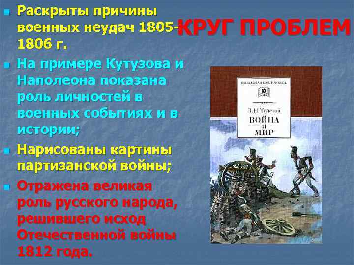 n n Раскрыты причины военных неудач 1805 -КРУГ 1806 г. На примере Кутузова и