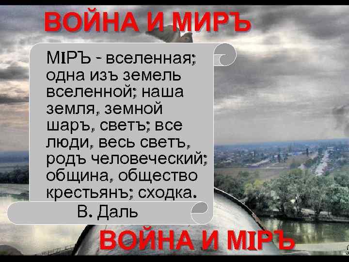 ВОЙНА И МИРЪ Мi. РЪ - вселенная; одна изъ земель вселенной; наша земля, земной