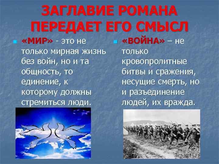 ЗАГЛАВИЕ РОМАНА ПЕРЕДАЕТ ЕГО СМЫСЛ n «МИР» - это не только мирная жизнь без