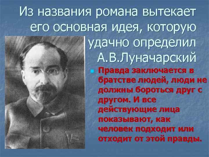 Из названия романа вытекает его основная идея, которую удачно определил А. В. Луначарский n