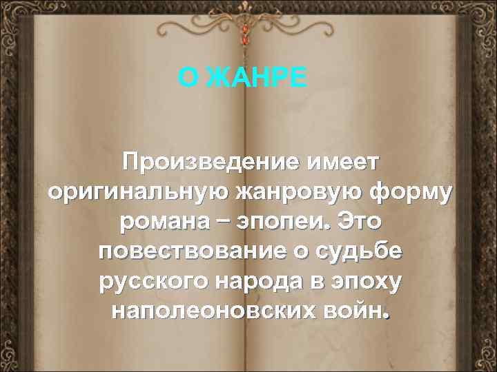 О ЖАНРЕ Произведение имеет оригинальную жанровую форму романа – эпопеи. Это повествование о судьбе