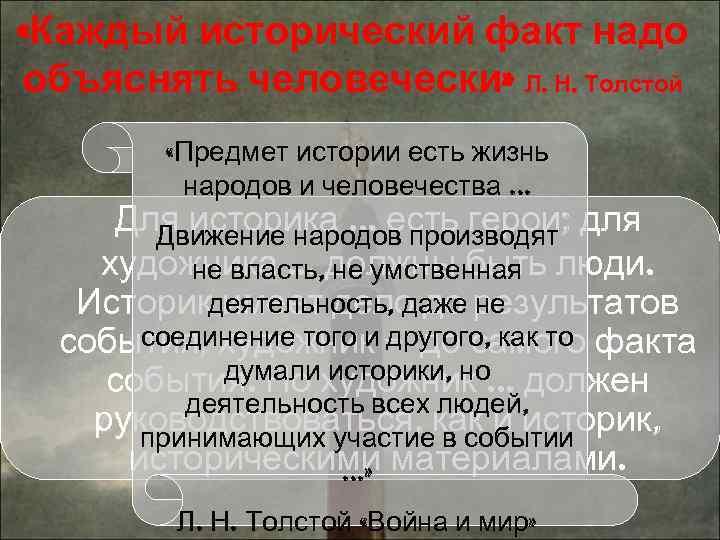 «Каждый исторический факт надо объяснять человечески» Л. Н. Толстой «Предмет истории есть жизнь