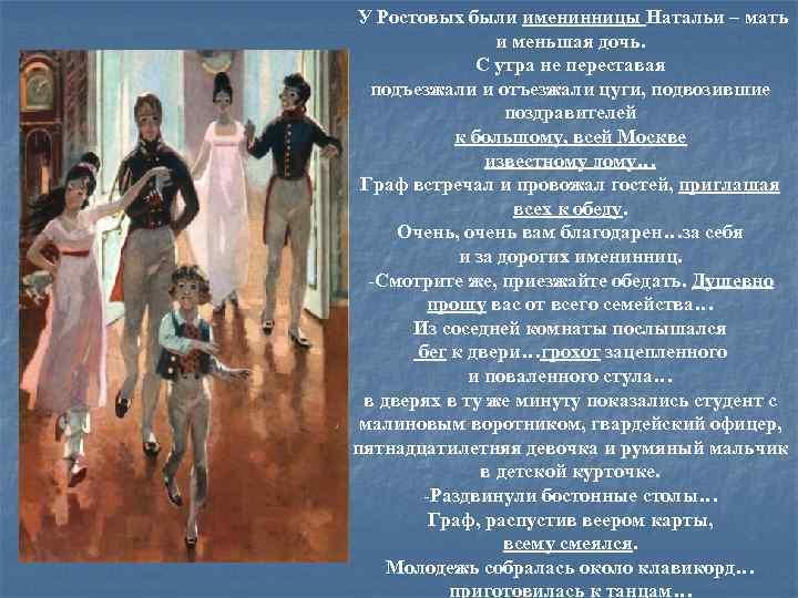 У Ростовых были именинницы Натальи – мать и меньшая дочь. С утра не переставая