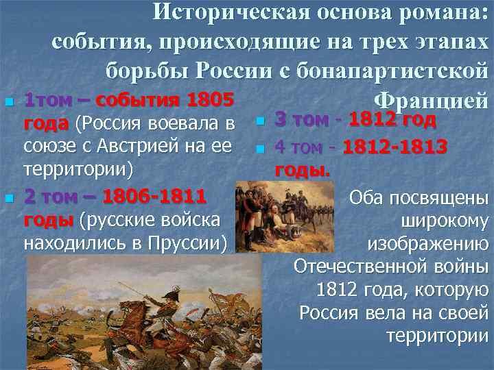 n n Историческая основа романа: события, происходящие на трех этапах борьбы России с бонапартистской