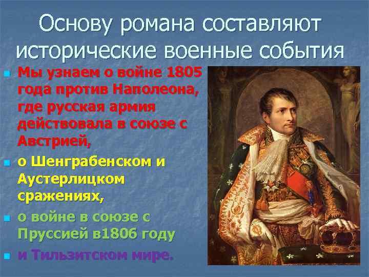 Основу романа составляют исторические военные события n n Мы узнаем о войне 1805 года