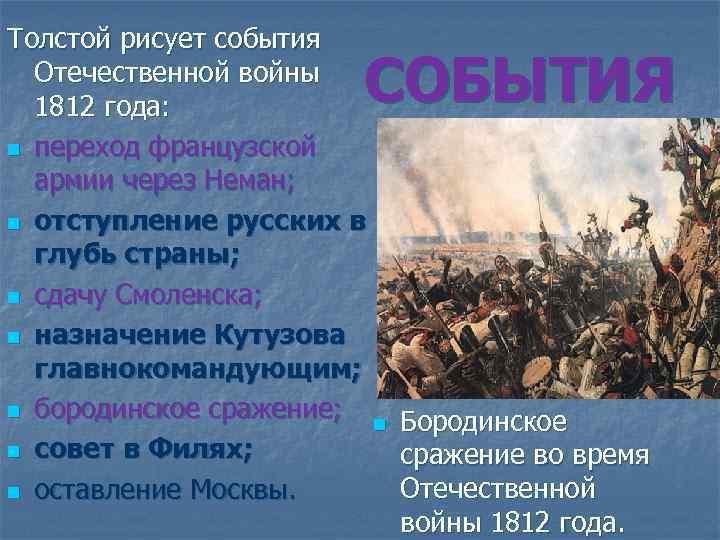 Толстой рисует события Отечественной войны 1812 года: n переход французской армии через Неман; n