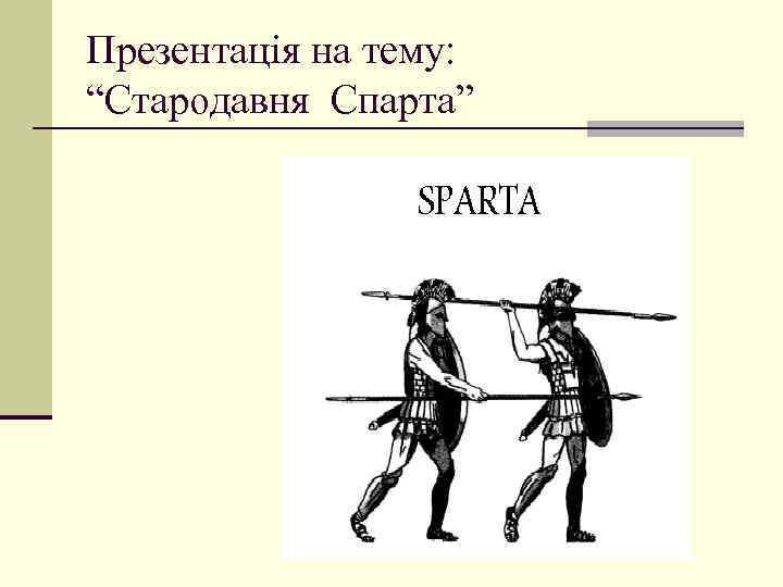 """Презентація на тему: """"Стародавня Спарта"""""""