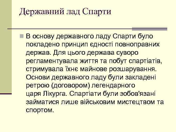 Державний лад Спарти n В основу державного ладу Спарти було покладено принцип єдності повноправних