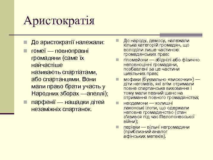 Аристократія n До аристократії належали: n n гомеї — повноправні громадяни (саме їх найчастіше
