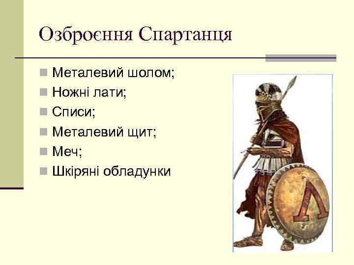 Озброєння Спартанця n Металевий шолом; n Ножні лати; n Списи; n Металевий щит; n