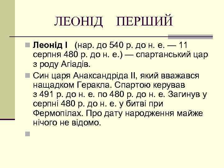 ЛЕОНІД ПЕРШИЙ n Леонід I (нар. до 540 р. до н. е. —