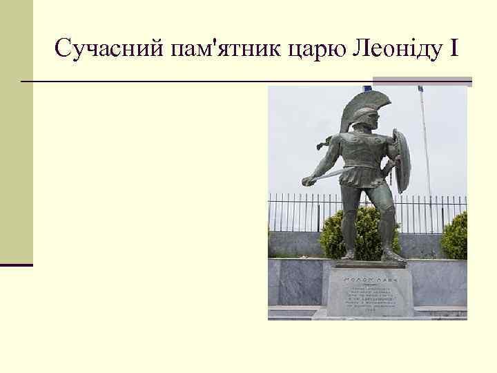 Сучасний пам'ятник царю Леоніду I