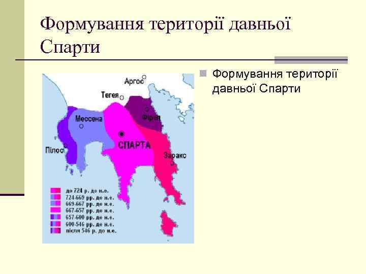 Формування території давньої Спарти n Формування території давньої Спарти
