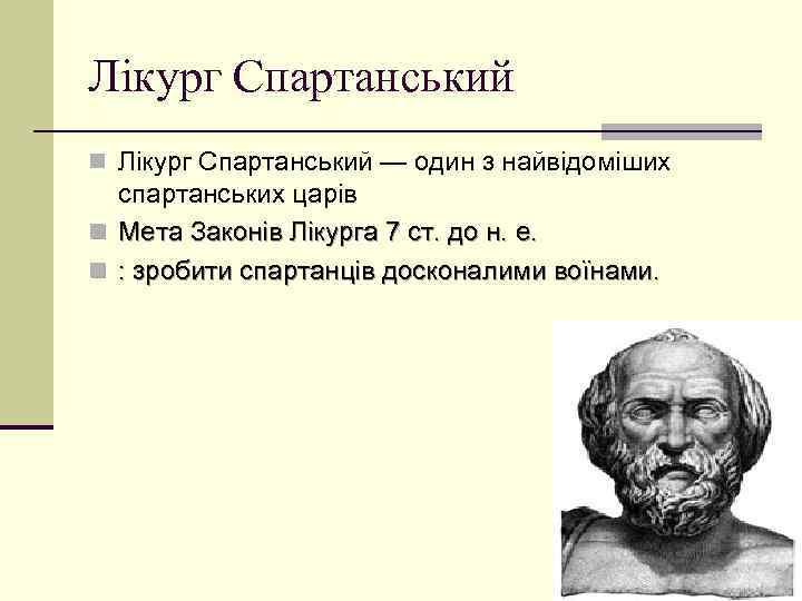 Лікург Спартанський n Лікург Спартанський — один з найвідоміших спартанських царів n Мета Законів