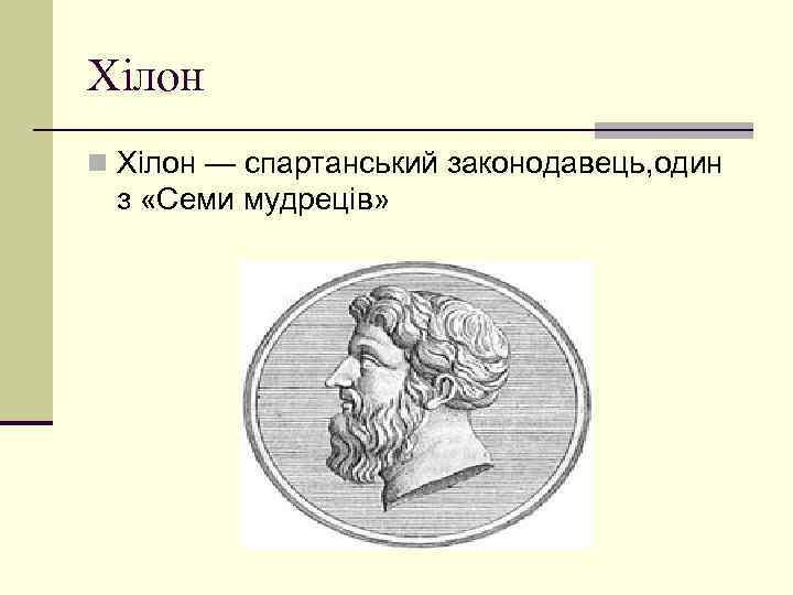 Хілон n Хілон — спартанський законодавець, один з «Семи мудреців»