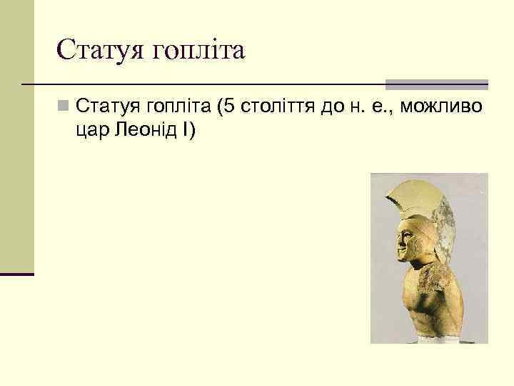 Статуя гопліта n Статуя гопліта (5 століття до н. е. , можливо цар Леонід