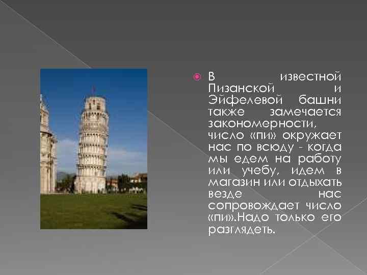 В известной Пизанской и Эйфелевой башни также замечается закономерности, число «пи» окружает нас