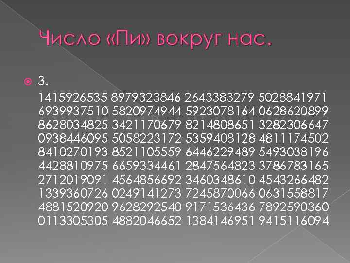 Число «Пи» вокруг нас. 3. 1415926535 8979323846 2643383279 5028841971 6939937510 5820974944 5923078164 0628620899 8628034825