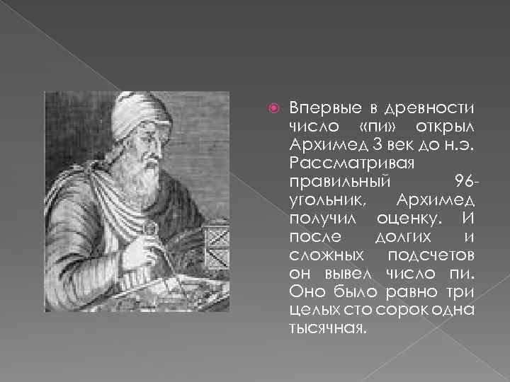 Впервые в древности число «пи» открыл Архимед 3 век до н. э. Рассматривая