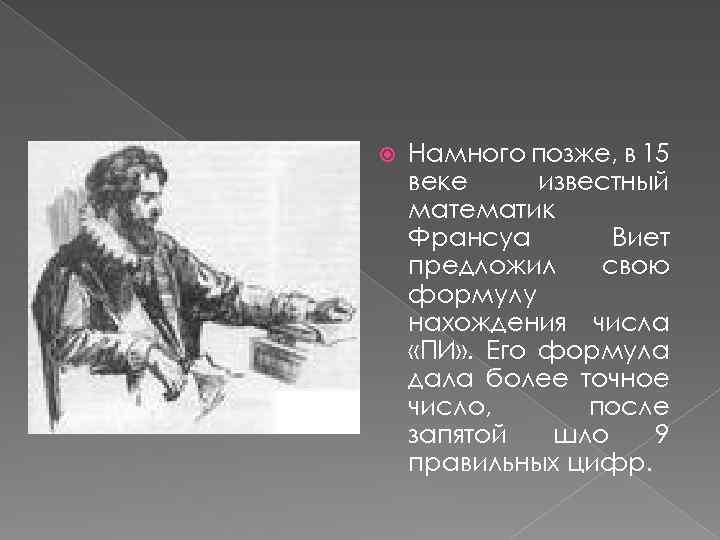 Намного позже, в 15 веке известный математик Франсуа Виет предложил свою формулу нахождения