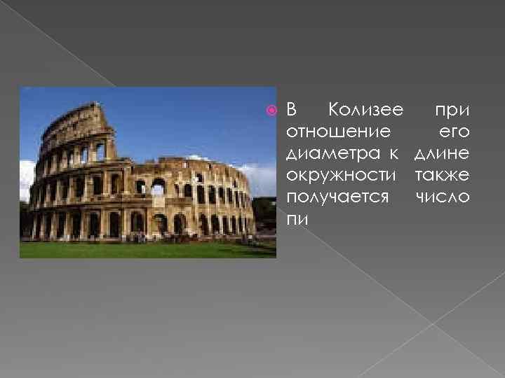В Колизее при отношение его диаметра к длине окружности также получается число пи