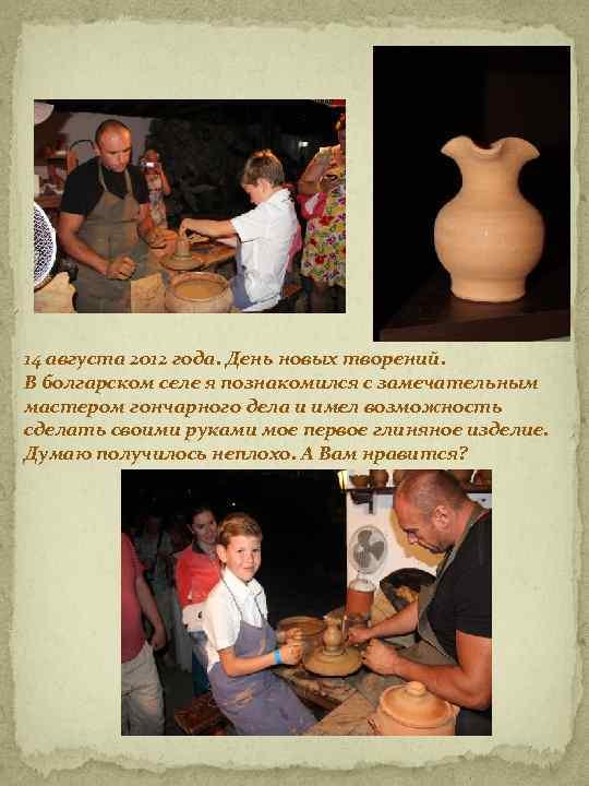14 августа 2012 года. День новых творений. В болгарском селе я познакомился с замечательным