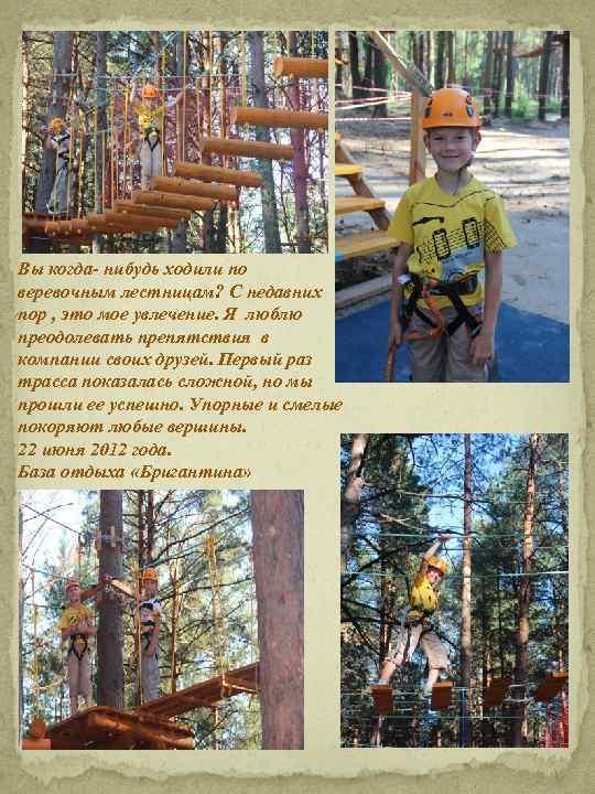 Вы когда- нибудь ходили по веревочным лестницам? С недавних пор , это мое увлечение.