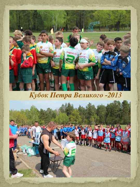 Кубок Петра Великого -2013