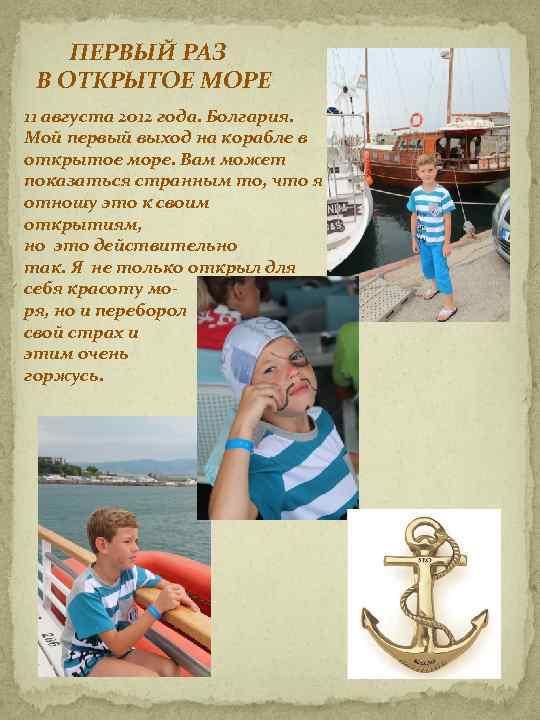 ПЕРВЫЙ РАЗ В ОТКРЫТОЕ МОРЕ 11 августа 2012 года. Болгария. Мой первый выход