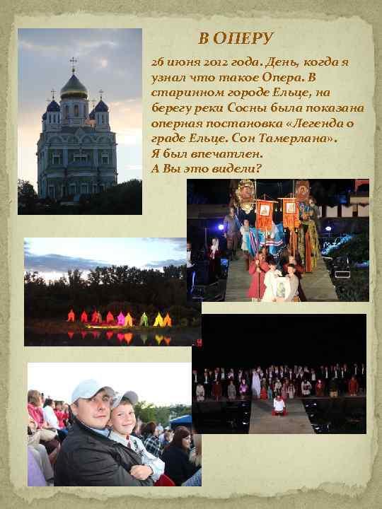 В ОПЕРУ 26 июня 2012 года. День, когда я узнал что такое Опера. В