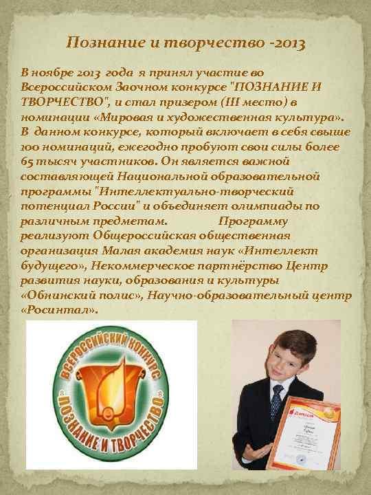 Познание и творчество -2013 В ноябре 2013 года я принял участие во Всероссийском