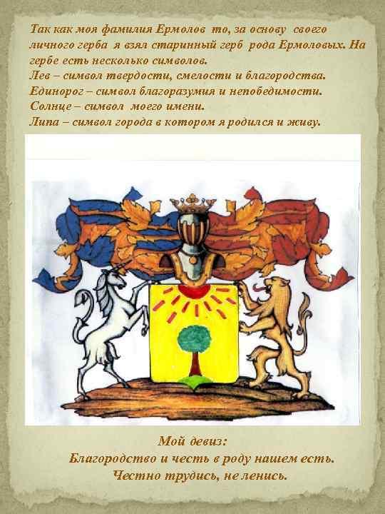 Так как моя фамилия Ермолов то, за основу своего личного герба я взял старинный