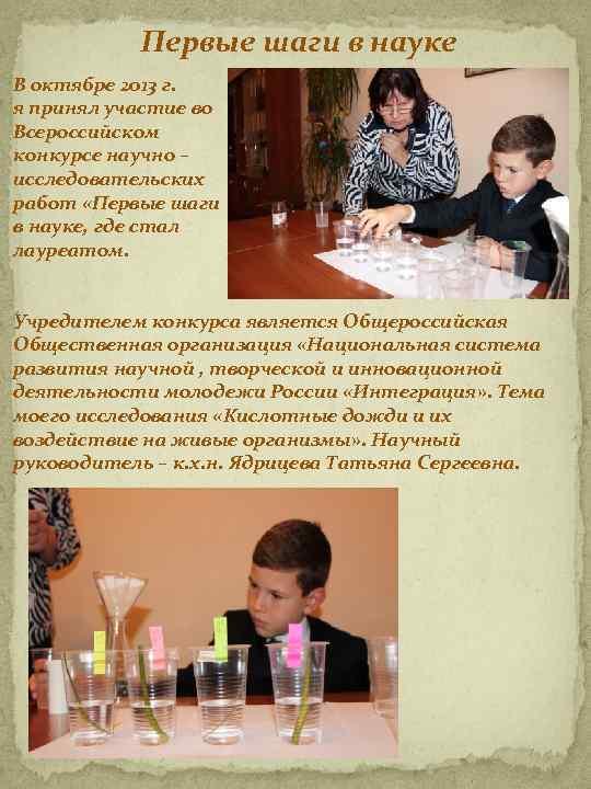 Первые шаги в науке В октябре 2013 г. я принял участие во Всероссийском конкурсе