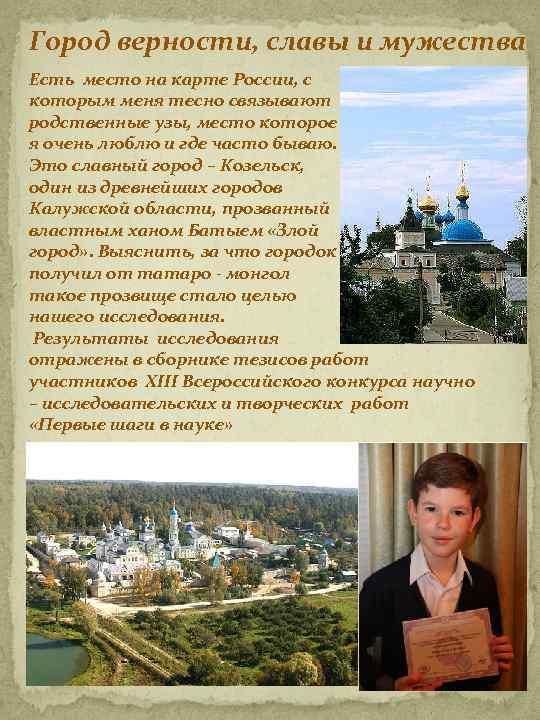 Город верности, славы и мужества Есть место на карте России, с которым меня тесно