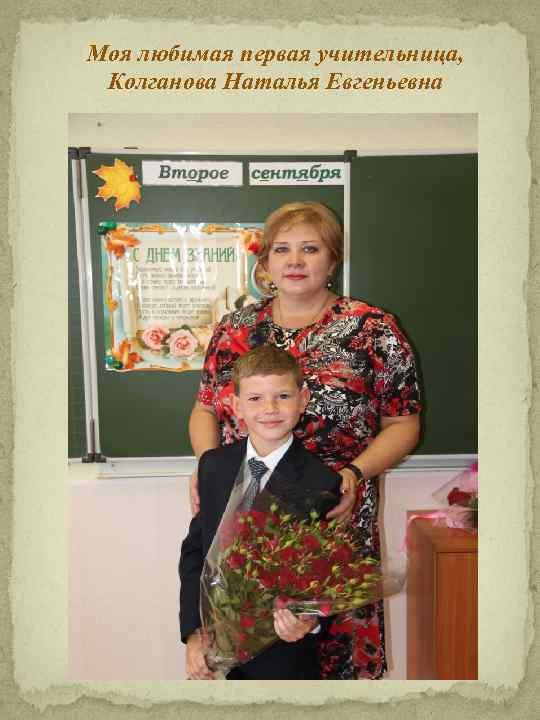 Моя любимая первая учительница, Колганова Наталья Евгеньевна