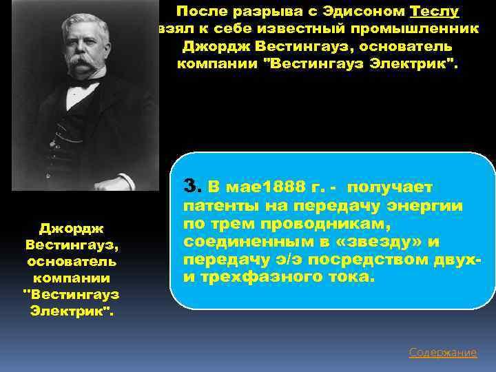 После разрыва с Эдисоном Теслу взял к себе известный промышленник Джордж Вестингауз, основатель компании