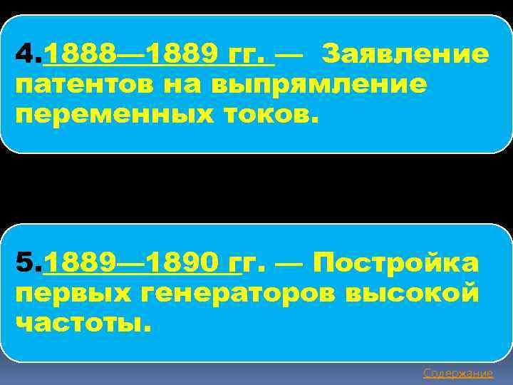 4. 1888— 1889 гг. — Заявление патентов на выпрямление переменных токов. 5. 1889— 1890