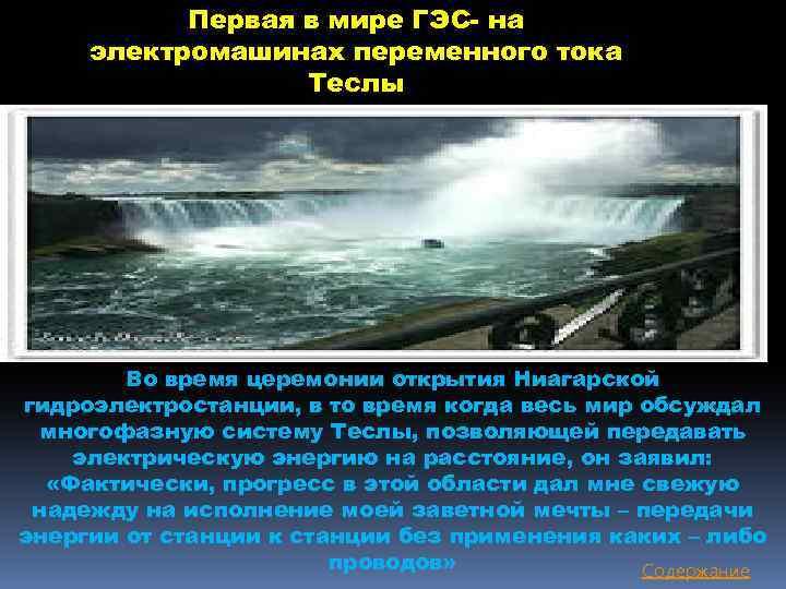 Первая в мире ГЭС- на электромашинах переменного тока Теслы Во время церемонии открытия Ниагарской